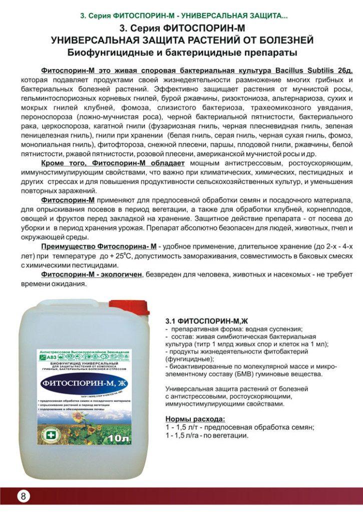 Каким препаратом обработать перец от гусениц в теплице